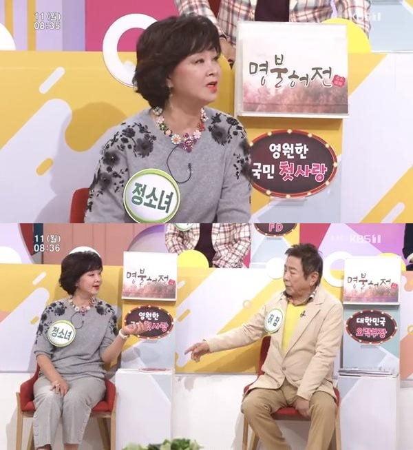 '아침마당' 정소녀 /사진=KBS1 방송화면 캡처