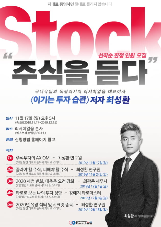 리서치알음, 매주 일요일 '투자 전략 세미나' 개최