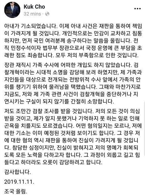 [속보] 조국 전 장관, 사퇴 한 달 만에 검찰 소환…법무부 규정 따라 언론 비공개