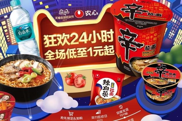 중국 광군제 쇼핑 축제에 농심이 타오바오몰에 건 이미지(사진=농심 제공)