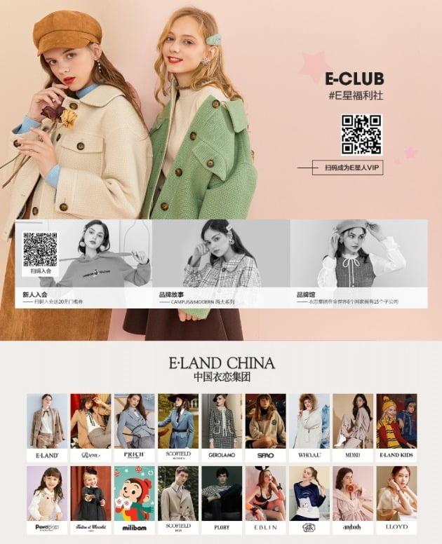 중국 티몰 이랜드 종합관 홈페이지 화면(사진=이랜드 제공)