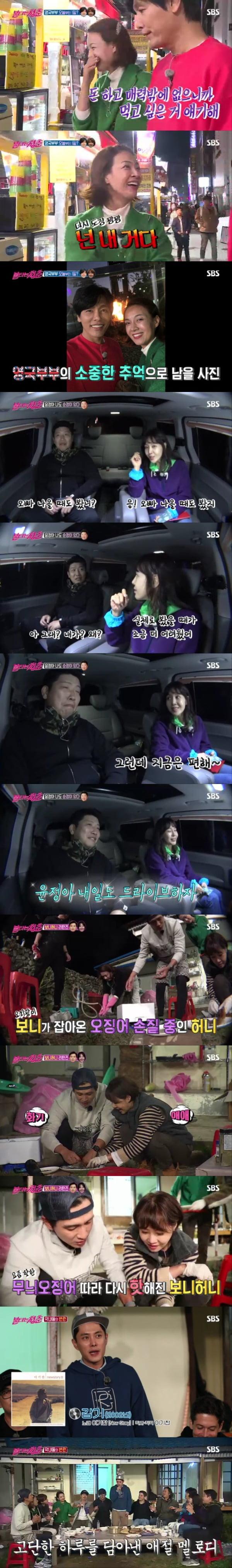 '불청' 김윤정 /사진=SBS 예능프로그램 불타는 청춘 영상 캡처
