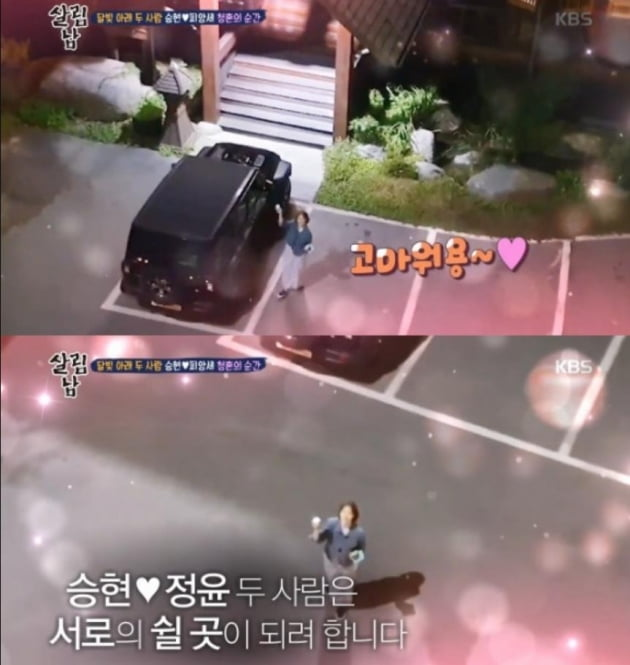 김승현 피앙세 장정윤 작가, 다이아 반지+손편지 프러포즈에 '애교 폭발'