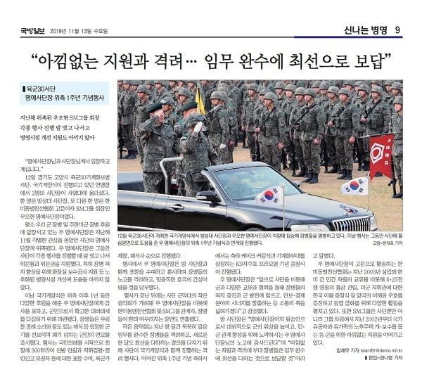 우오현 회장 사열식 소식이 담긴 지난 13일자 국방일보.