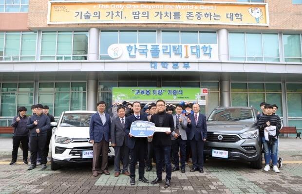쌍용차가 한국폴리텍대학을 비롯한 전국 교육기관에 교보재를 기증한다. 사진=쌍용자동차