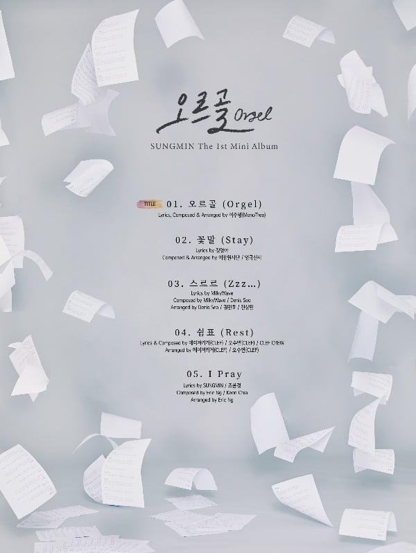 '성민 오르골' /사진=SM엔터테인먼트 제공