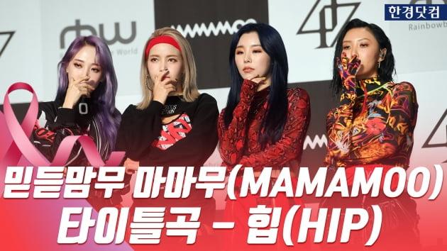HK영상|믿듣맘무 마마무(MAMAMOO), '역대급 힙(HIP)스러운 무대'