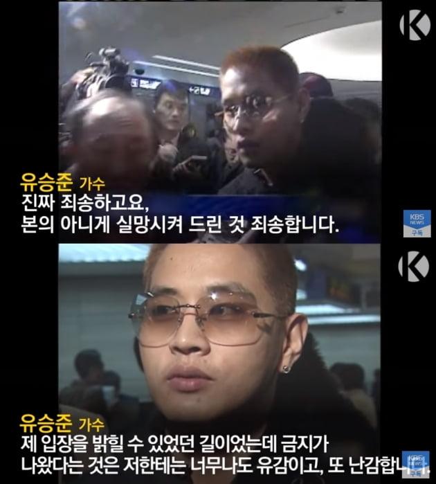 유승준 /사진=KBS 유튜브