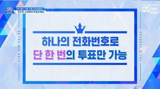 '프로듀스X101' 투표 독려 화면 /사진=Mnet 방송화면 캡처