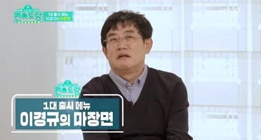 이경규 마장면 / 사진 = '편스토랑' 방송 캡처