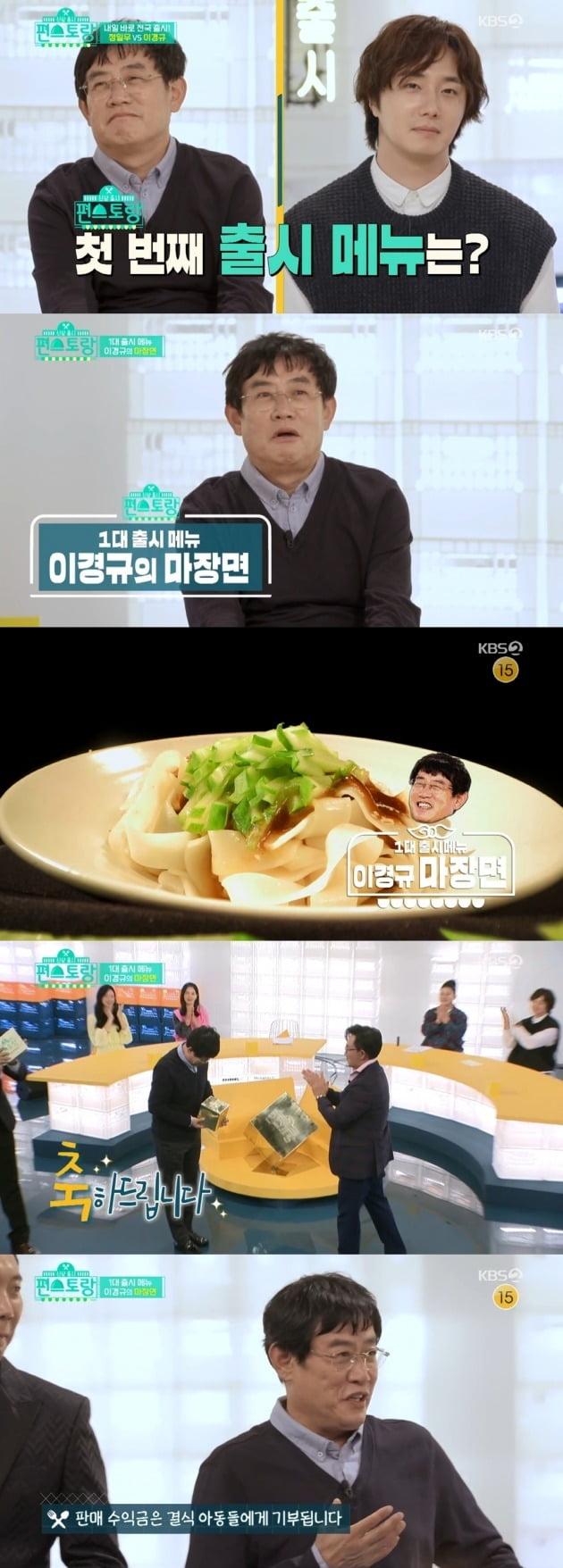 KBS2 '신상출시 편스토랑' 이경규 마장면 /사진=KBS 방송화면 캡처