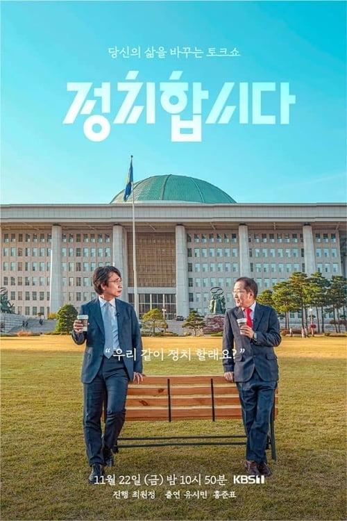 유시민 홍준표 '정치합시다' 출연 /사진=KBS1
