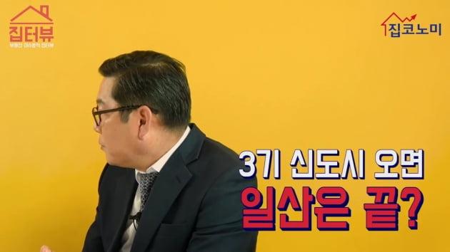 """[집코노미TV] """"강남 팔고 비역세권 · 주상복합 · 신도시 사라"""""""