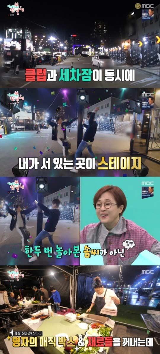 MBC '전지적 참견 시점' 이영자 세차장 /사진=MBC 방송화면 캡처