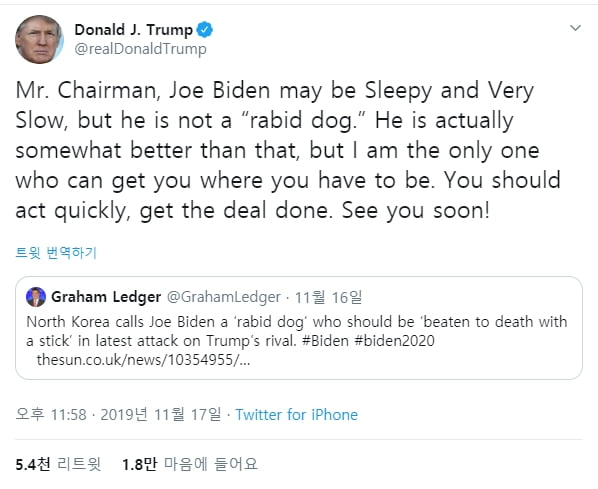도널드 트럼프 미국 대통령 트위터