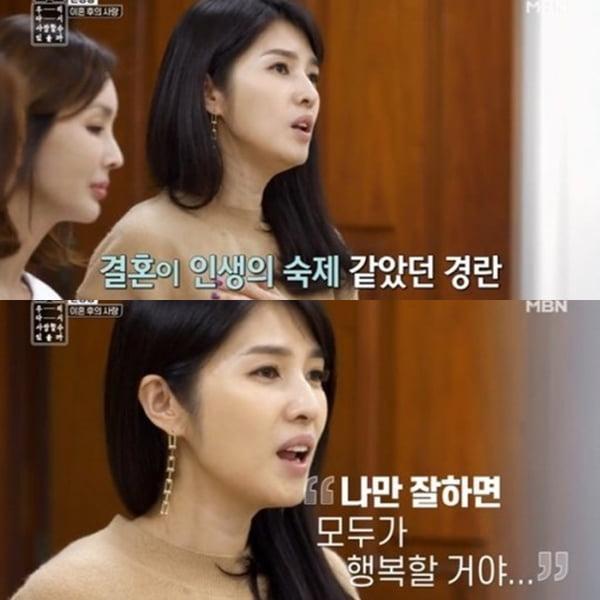'우다사' 김경란/사진=MBN '우리 다시 사랑할 수 있을까' 영상 캡처