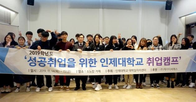 인제대,학생 맞춤형 취업 역량강화 캠프 개최