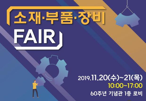 인하대가 이달 20~21일 60주년기념관에서 개최하는 '소재‧부품‧장비 페어' 포스터. 인하대 제공