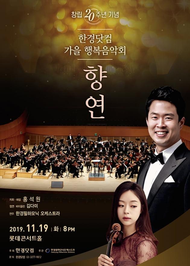 한경닷컴 창립 20주년 기념 '가을 행복음악회 향연' /사진=한경필하모닉오케스트라