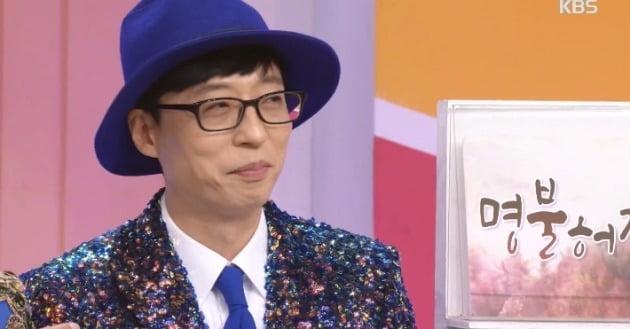 유재석 유산슬 '아침마당' / 사진 = '아침마당' 방송 캡처