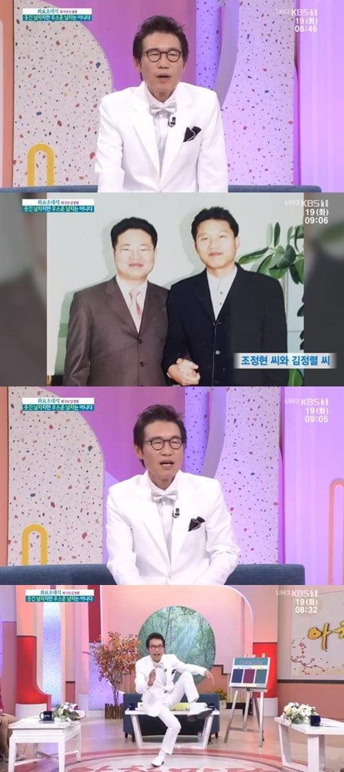 '아침마당' 김정렬 /사진=KBS1 방송화면 캡처