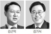 예탁결제원 후임 사장에 김근익·김기식 거론