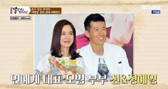 션 정혜영 / 사진 = '밥은 먹고 다니냐' 방송 캡처