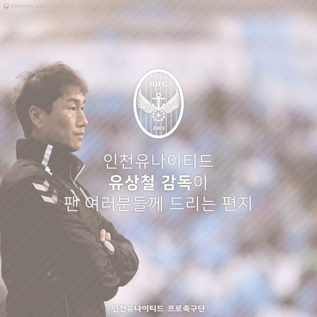 유상철 감독이 팬들에게 편지를 보내 췌장암 4기 투병을 밝혔다. /사진=인천 유나이티드