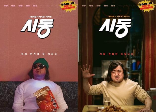 '시동' 마동석 /사진=NEW 제공