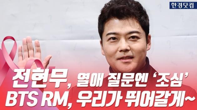 HK영상|전현무, 열애 질문엔 '조심'-BTS RM, '특집에 나와줬으면...'