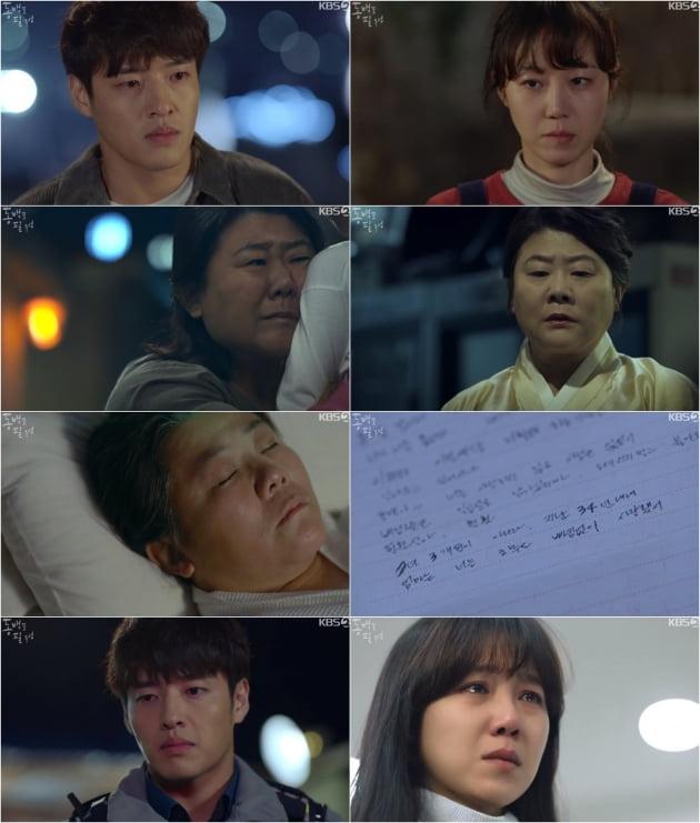 '동백꽃 필 무렵' 7년 3개월짜리 엄마 /사진=KBS2 캡쳐