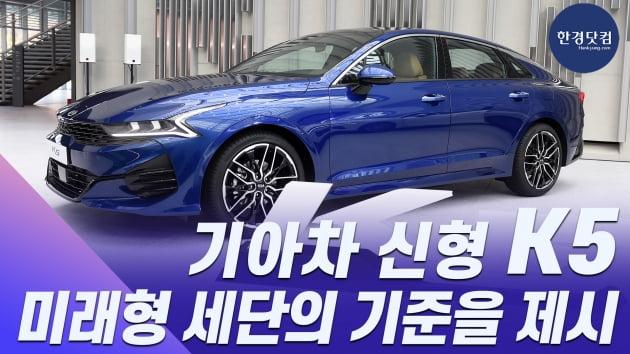 HK영상 기아차 신형 K5, '차량과 운전자가 상호 작용하는 미래형 세단'