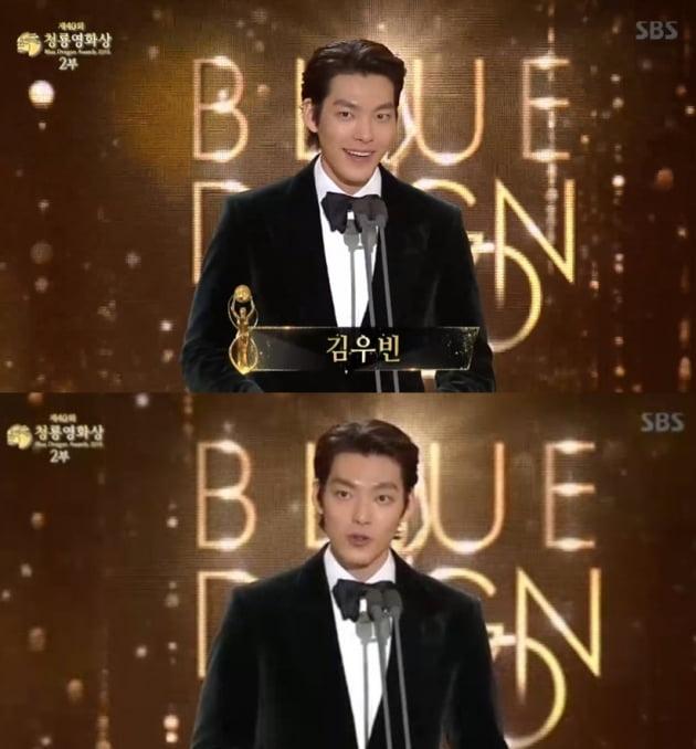'청룡영화상'에 등장한 김우빈 /사진=SBS 캡쳐