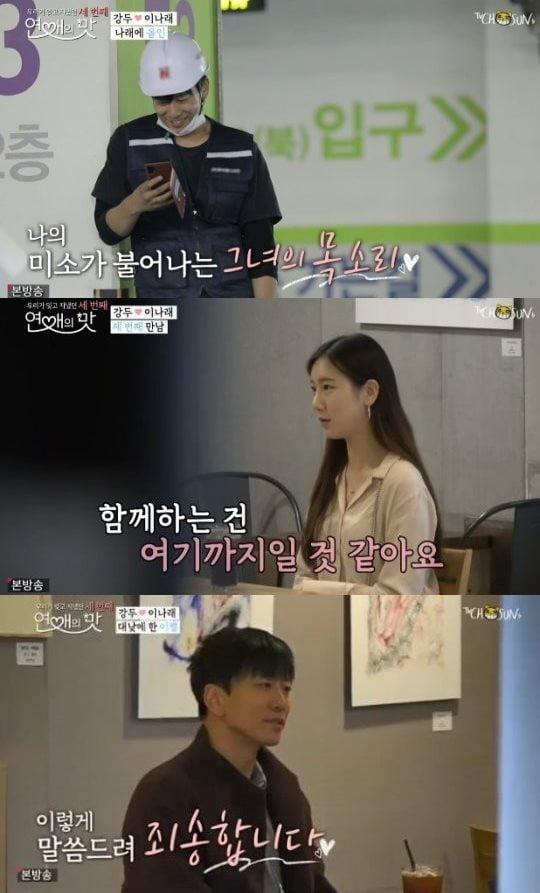 '연애의 맛3' 강두 /사진=TV조선 방송화면 캡처