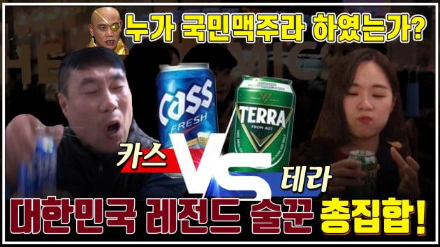 [브랜드 워] 카스 vs 테라…'충격' 전설의 술꾼들은 이 맥주만 찾는다고?