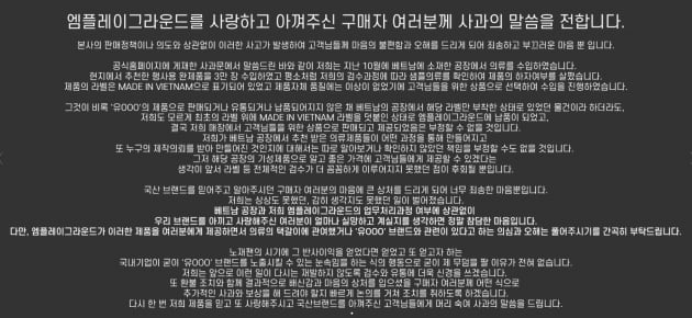 엠플레이그라운드가 회사 홈페이지를 통해 이번 사태에 대해 공식 사과했다. (사진  = 엠플레이그라운드)