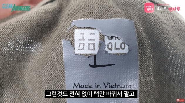 유튜브 '클린 어벤져스'를 운영하는 유튜버가 엠플레이그라운드 티셔츠의 택을 떼니 유니클로 로고가 있었다고 제보했다. (사진 = 클린 어벤져스 영상 캡처)