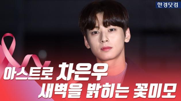 HK직캠|아스트로 차은우, '새벽을 밝히는 눈부신 꽃미모' (뮤직뱅크 출근길)