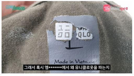 """'유니클로' 라벨갈이 엠플레이그라운드…""""고의 아니었다"""""""