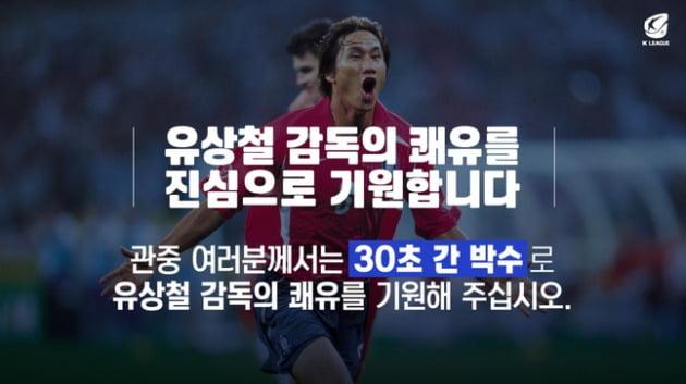 K리그 유상철 감독 쾌유 기원 /사진=한국프로축구연맹 제공