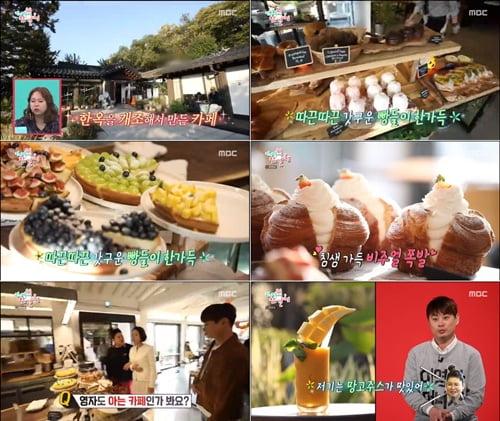 배종옥·이영자 방문한 '양평 문호리 하우스베이커리' /사진=MBC 캡처
