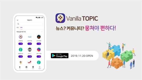 내게 맞는 정보만 한눈에… 모바일 뉴스 및 콘텐츠 큐레이션 앱 '바닐라토픽' 론칭