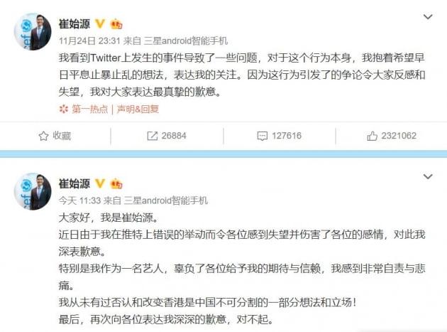 최시원 '홍콩 시위' 사과문/사진=최시원 웨이보 캡처