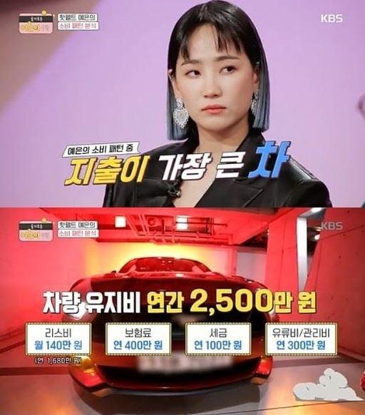 예은 차량처분 / 사진 = '슬기로운 어른이 생활' 방송 캡처