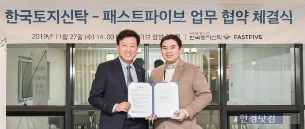 (왼쪽부터) 최윤석 한국토지신탁 사장, 김대인 패스트파이브 대표.