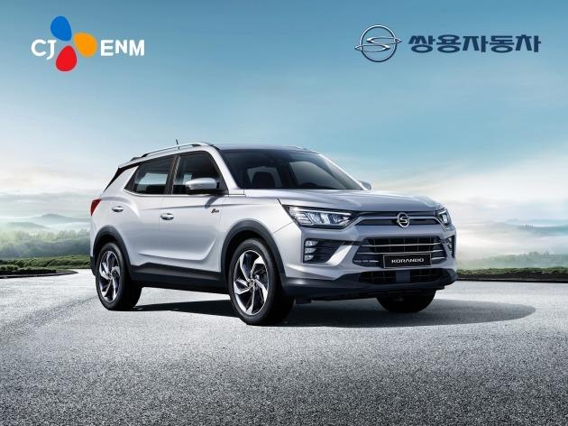 쌍용차와 CJ ENM 오쇼핑부문은 다음 달 1일 오후 9시40분부터 1시간 동안 준중형 스포츠유틸리티차(SUV) 코란도를 판매한다고 28일 밝혔다. [사진=쌍용자동차 제공]