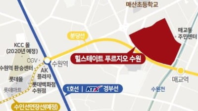 팔달6구역 '힐스테이트 푸르지오 수원' 12월 분양 예정