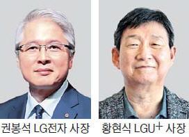 LG, 세대교체 광폭 인사…'50대 CEO 시대' 열었다