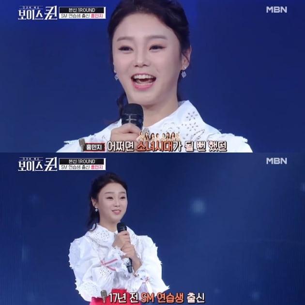 자신을 소녀시대 멤버가 될 뻔 했던 사람이라고 소개한 '보이스퀸' 홍민지/사진=MBN '보이스퀸' 영상 캡처