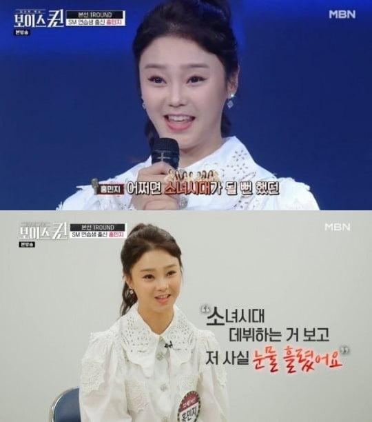 '보이스퀸' 홍민지 /사진=MBN 방송화면 캡처